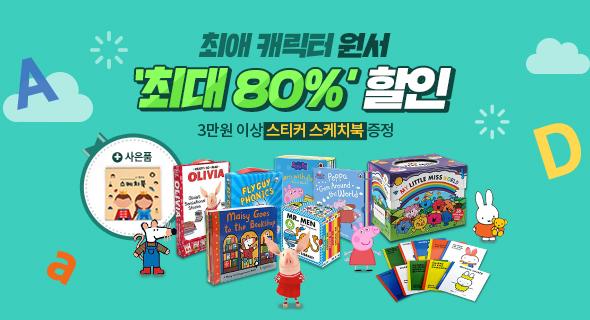 [캐릭터 원서전] 80% 할인