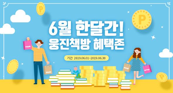 6월 회원혜택 이벤트