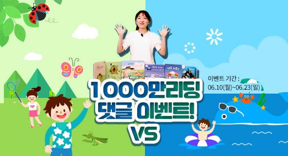 1000만 리딩 곤충VS물놀이 댓글 이벤트