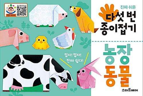 [단행본] 다섯 번 종이접기 : 농장 동물