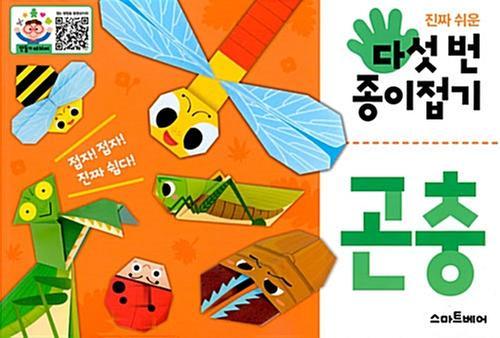 [단행본] 다섯 번 종이접기 : 곤충