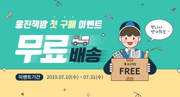 첫 구매 무료배송 이벤트