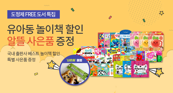 <도정제 Free 도서 특집> 유아동 놀이책 할인