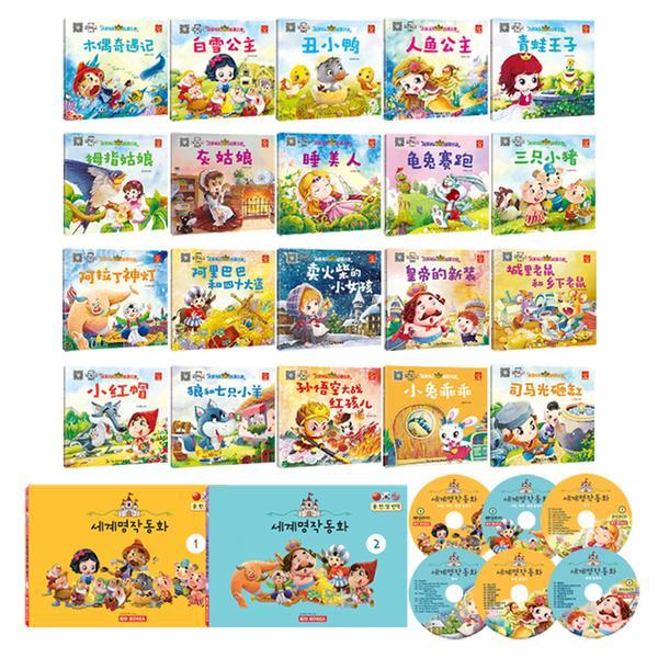 [중국어] 세계 명작 동화 20권 어린이중국어 (BOOK+DVD+CD)