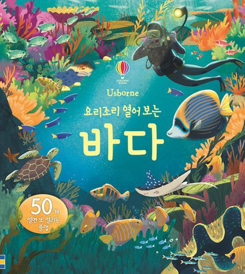 [단행본] 어스본 요리조리 열어보는 바다