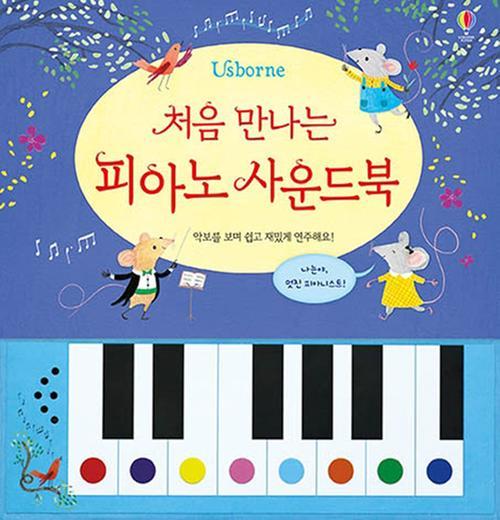 [단행본] 어스본 처음 만나는 피아노 사운드북