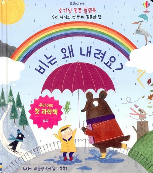 [도서] 어스본 호기심 퐁퐁 비는 왜 내려요