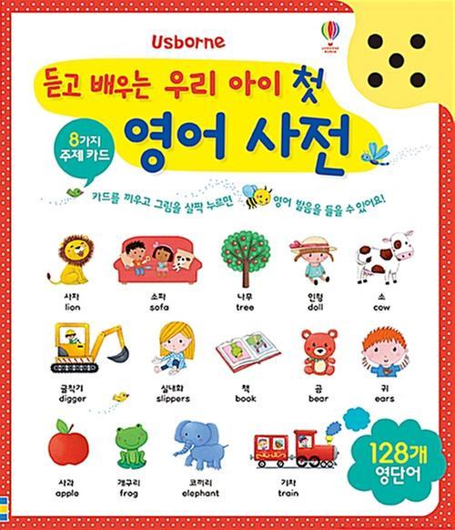 [단행본] 어스본 듣고 배우는 우리 아이 첫 영어 사전