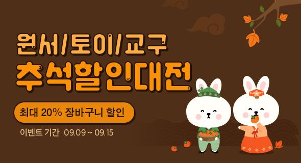 원서/토이/교구 추석 할인 대전