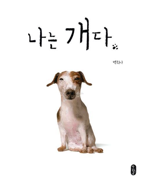 [단행본] 나는 개다