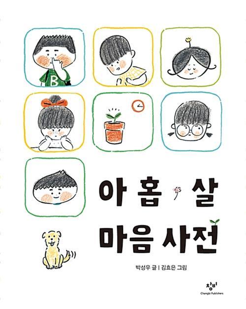 [단행본] 아홉 살 마음 사전