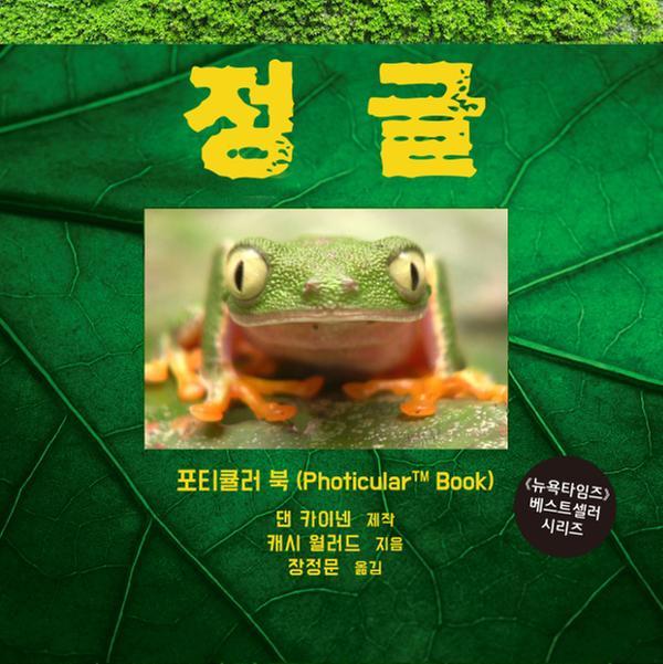 [단행본] 정글