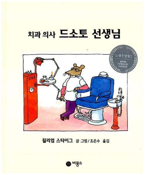 [단행본] 치과의사 드소토 선생님