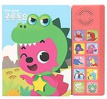 [단행본] 핑크퐁 사운드북 공룡 동요