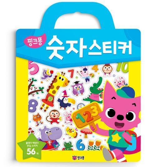 [단행본] 핑크퐁 숫자 스티커