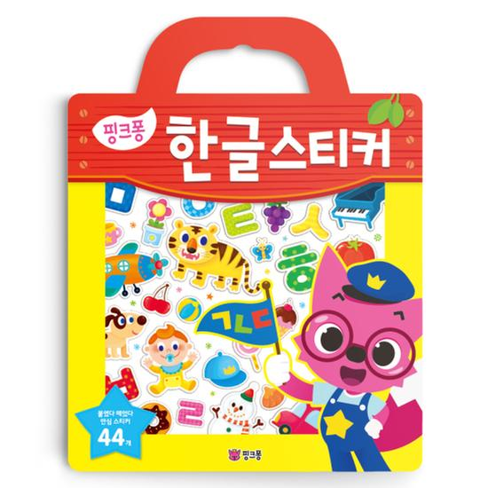 [단행본] 핑크퐁 한글 스티커