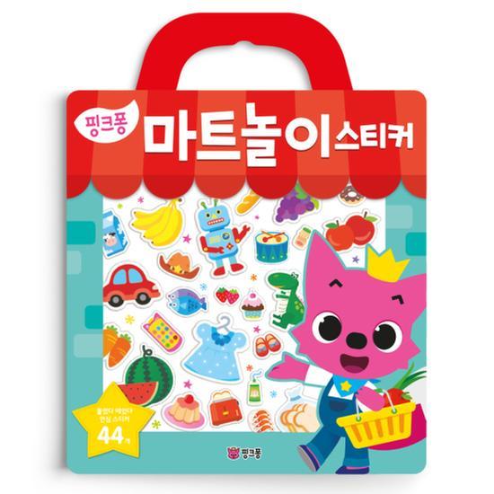 [단행본] 핑크퐁 마트놀이 스티커
