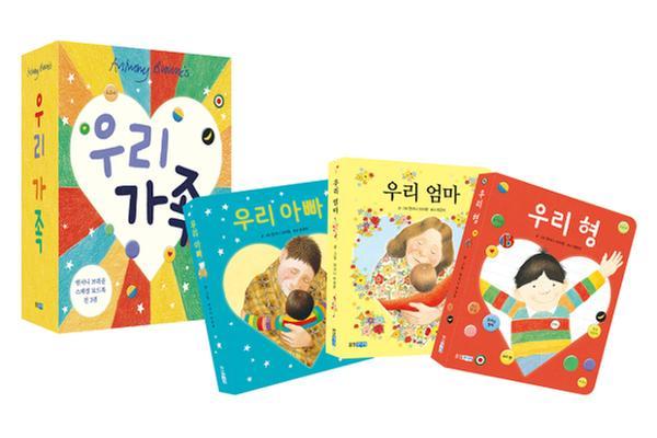 [세트] 앤서니브라운 우리 가족 보드북 컬렉션