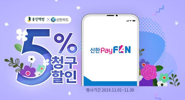 11월 신한카드 청구할인