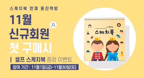 11월 신규회원 첫구매 이벤트