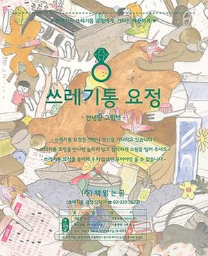 [단행본] 쓰레기통 요정