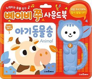 [단행본] 베이비쭈 아기 동물 송