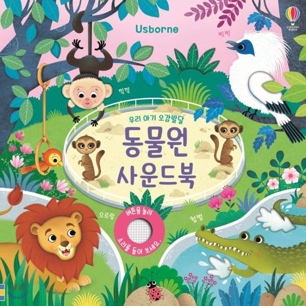 [단행본] 어스본 우리 아기 오감발달 동물원 사운드북