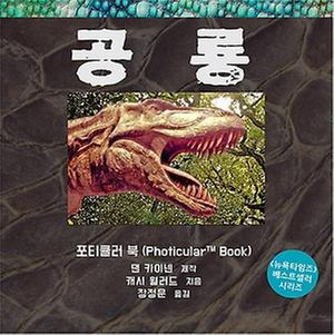 [단행본] 공룡 포티큘러북