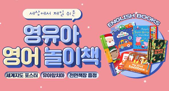 세상에서 제일 쉬운 <영유아 영어 놀이책 모음>