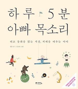 [단행본] 하루 5분 아빠 목소리 : 태교 동화를 읽는 시간, 지혜를 배우는 아이