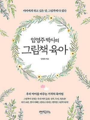 [단행본] 임영주 박사의 그림책 육아