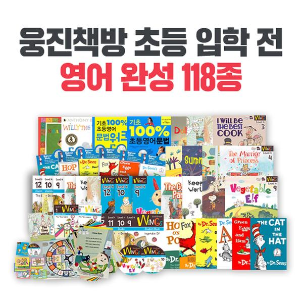 [세트] <조기품절예상> 웅진책방 초등 입학 영어 완벽준비 세트 118종