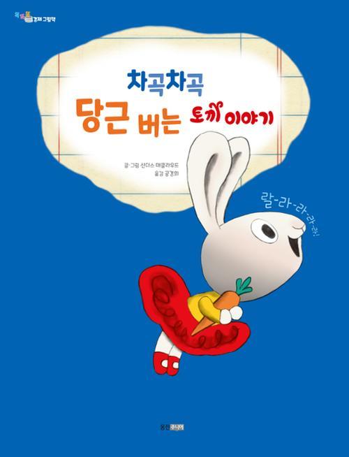 [단행본] 차곡차곡 당근버는 토끼이야기 (똑똑똑 경제 그림책 1)