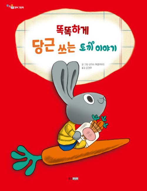 [단행본] 똑똑하게  당근 쓰는 토끼 이야기 (똑똑똑 경제 그림책 2)