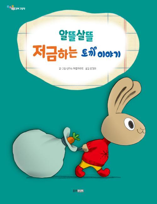 [단행본] 알뜰살뜰 저금하는 토끼 이야기 (웅진주니어)