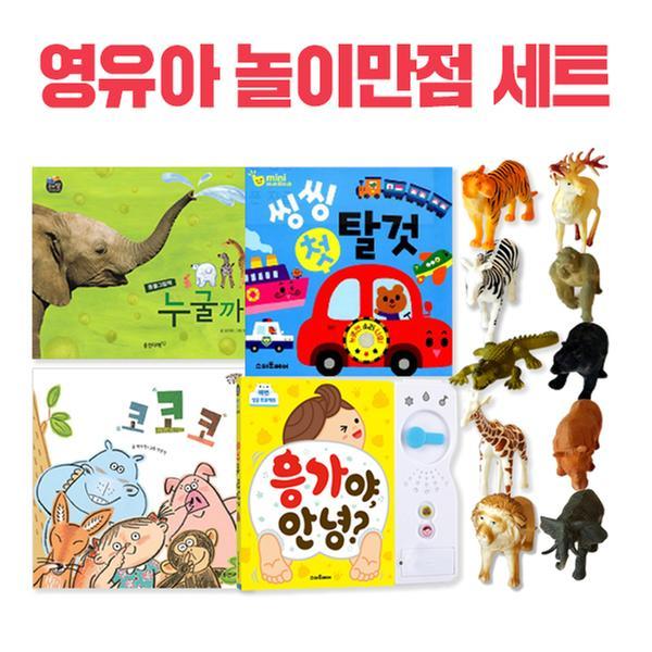 [세트] 처음 만나는 놀이만점 책 4권 + 피규어 10종 세트