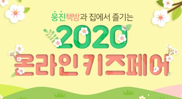 2020 온라인키즈 페어 최대 70% 할인