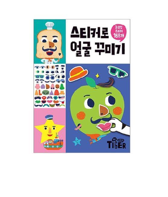 [단행본] 스티커로 얼굴 꾸미기
