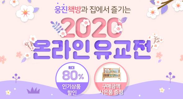 2020 웅진책방 온라인 유교전