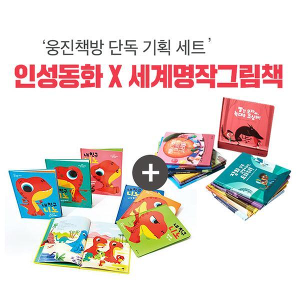 [세트]인성동화X세계명작그림책