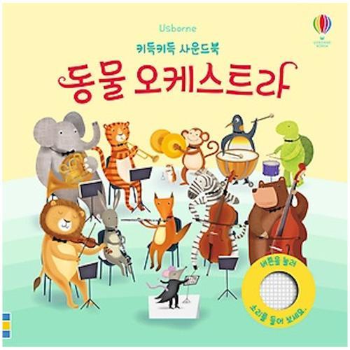 [단행본]어스본 키득키득사운드북동물오케스트라