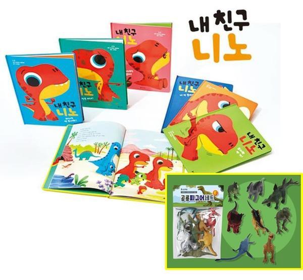 [세트] 내 친구 니노 빅북 7권 + 공룡피규어
