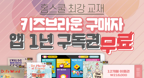 키즈브라운X앱1년무료구독!