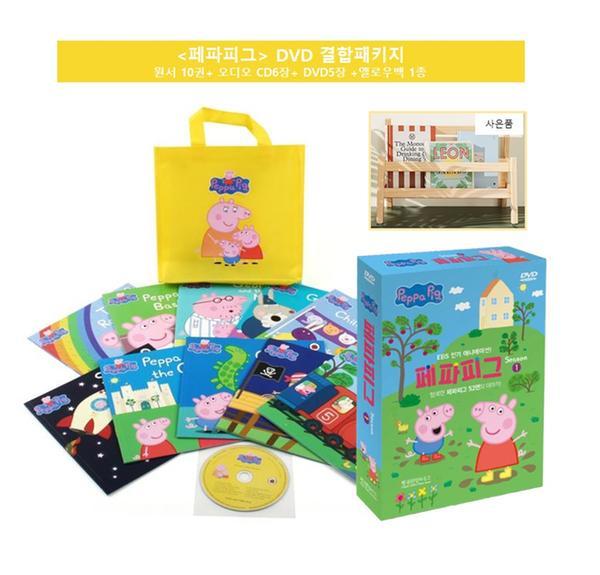 [원서] 페파피그 옐로우백 DVD 결합세트 21종 (사은품 책장)