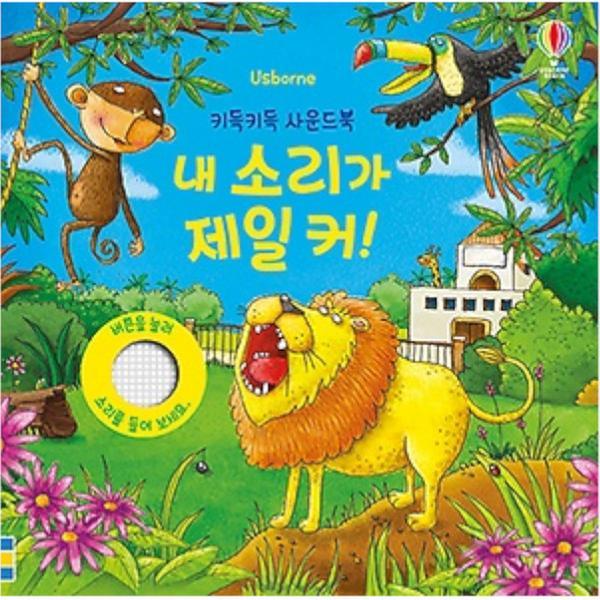[단행본]어스본_키득키득사운드북_내소리가제일커