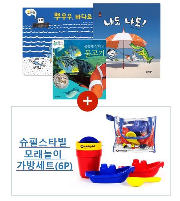 [세트] 첫 물놀이 5종세트(도서3권+교구+셀프스케치북)