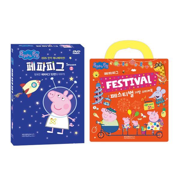 [교구] 페파피그 DVD 시즌2 10종세트+페파피그 페스티벌 가방 스티커북 세트