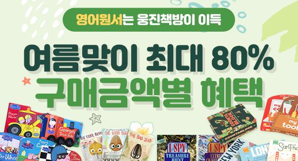 원서 여름 구매 금액 기획전 (6/25~7/30)