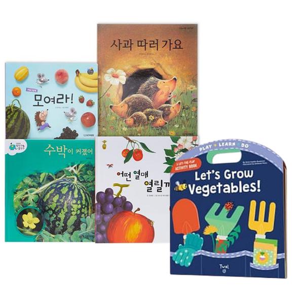 [세트] 즐거운 과일야채 놀이세트 : 양장책 3권 + 보드북 1권 + 야채기르기 놀이북 1개 + 사은품 1종
