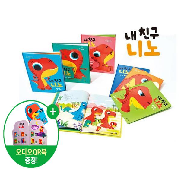[세트] 웅진인성동화 <내 친구 니노> 7권 세트(오디오북+독후활동 스케치북 포함)